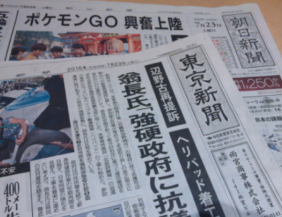 新聞と娯楽雑誌ぐらいの違いがある見出し