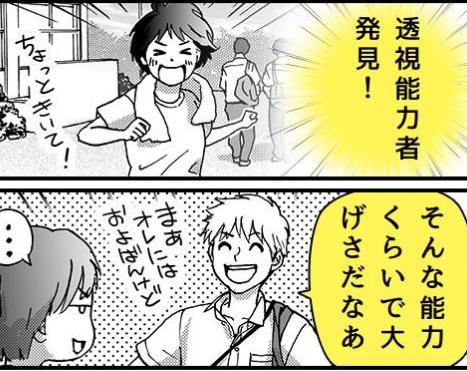篠原健太「フキダシを自分で考えてみたよ!」