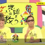 おまえら「24hTVの裏番組でこれやるNHK最高!!!」