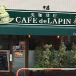 暑いなー、おっ?兎珈琲店 カフェ・ド・ラパンだと?カワイイしここで一服したろ!