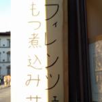 フィレンツェにきた実感が沸々わいてきますね