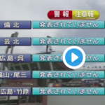 広島の天気予報、いろいろおかしくて頭に入ってこないwww