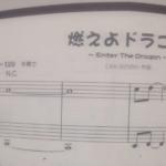 半  裸 で 楽譜に出てくる謎の指示選手権