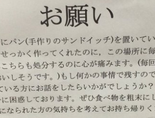 駅員さんの心が痛むので弘明寺駅のトイレにサンドイッチ置いていかないでください。具は多彩で美味しそうみたいです。