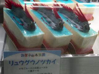 池袋ハンズで売ってるリュウグウノツカイケーキすげえ。気合いが入りすぎてこれだけやたら売れ残ってる。