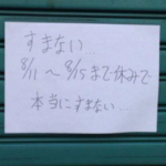 近所の整体の貼り紙