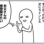 父のシン・ゴジラ感想(ネタバレなし)