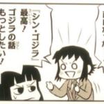 横浜ゴジラ展。粟稗先生炎上の後に施川ユウキ先生のパネル見たら色々考えさせられてワロタw