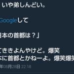 日本の教育の限界を感じている