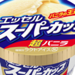 祖母「アイス半分こね」 ( 'ω')ファッ!?