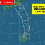 19日午後3時、マリアナ諸島で熱帯低気圧が台風9号に変わり、北へ進んでいます。