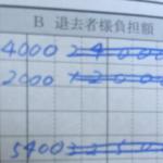 賃貸の立会い確認が終了。予想通りガイドライン無視(耐用年数)の金額が提示された。