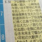 今日の中国新聞。例年通りの縦読み。 強い思いが感じられます。