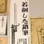 この鉛筆の広告はインパクトがありました。