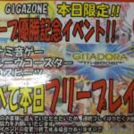 音ゲーマーは今すぐ広島駅前フタバに来るんだ