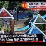 ネットでとても有名になった今治市朝倉の「朝倉緑のふるさと公園」にあるあの滑り台、とうとう使用禁止になってしまった・・・。