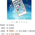 先走ってiPhone 7用の防水・防塵ケース作っちゃってたメーカー、88%オフになってて涙が止まらない