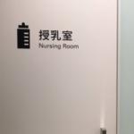 こんなに怖い授乳室見たことない