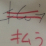 「払う」と書いたつもりが「キムラ」に見えたので、こりゃいかん書き直そう!と思って書き直したらもっとハッキリ「キムラ」になった気がする・・・