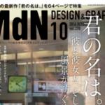 MdN2016年10月号「映画「君の名は。」――彼と彼女と、そして風景が紡ぐ物語」は本日9月6日発売!キャラクターや風景に着目しながら、新海誠に訪れた変化を追う。