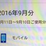 いいか!!! みんな! 海外にいったらスマホのデータ通信を切るんだ! さもないと、あなたのスマホは使ってもないのに勝手に日本と交信し続けてええええええええあああああああああ
