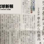 【沖縄基地問題–本当の地元民の訴え】 本日の琉球新報にまたとんでもない記事が掲載されています。 「男」とされるご本人から了承を受け、Facebookでの投稿を貼りますね。