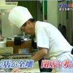 「店作ったったからはよ再開せえ」  NHKの神戸番組クソワロタ
