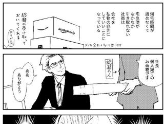 【9】見覚えのある箱