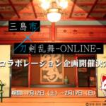 佐野美術館展覧会「名刀は語る 磨きの文化」の開催を記念し、三島市と「刀剣乱舞-ONLINE-」のコラボ企画が開催決定!