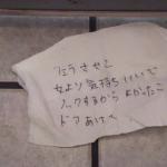梅田の駅でトイレしてたら下からこんなん急に入ってきてびびったし、まじでノックしてきた笑 都会怖い