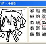 IMEパットはいろんなことを教えてくれるということなので チルノ描いたらそれっぽい答えが返ってきた。