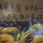 東京に1台(1/50000)しかない駄菓子屋さんタクシーに出会ってしまった 出会えた事が奇跡じゃん….