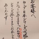 広島では、日本シリーズが終わるまでハムカツは食べれません。