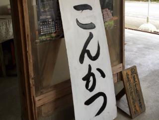 川根の茶屋の店頭で看板を見つけた私「ここで婚活できるんですか」 店員さん「できますよ」 私(SL好きの男女が集まるのかな)