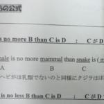 わしの生徒さん(高2)が高校で配られたクジラの公式の説明プリント。構文はあってるんだけどなあ。英語命の人は小学生で習う理科知識が乏しいのかねえ?