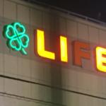 バイト帰りにこれ見て「腑抜け(F抜け)の人生(LIFE)は嘘(LIE)だらけってか…フフッ…おれ天才かよ…フフッ」ってなった。明らかに疲れが溜まってる。