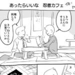 こういう忍者喫茶に行ってみたい なと思って描いた漫画
