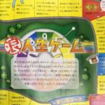 浪人生ゲーム!?