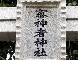 そういえば福岡県の久山町に「審神者神社」ってあるよね。まさにあの審神者。とても小さな神社だけど歴史は古い。ご朱印は…なさそうです。