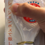 ドイツに留学している友人Iが、現地で手にしたしゃもじ。そこには、日本語をはるかに超越した新たな言語が記されていた。シィンェンボスの秘密を明かすことはできるのか?!