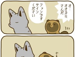 オオカミに遭遇したタヌキ