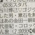 夏目漱石がゴジラを倒したみたいになってないかな。