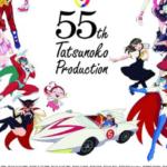 タツノコプロは皆様に愛されて来年10月19日に創立55周年を迎えます。そこで本日より2年間「タツノコ55(ゴーゴー)YEAR」をスタート!まずは、記念ビジュアルをお披露目します!