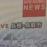鳥取で地震が起きたのをしってテレビつけたんだけどこれは…