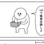 VRで職業体験する時代
