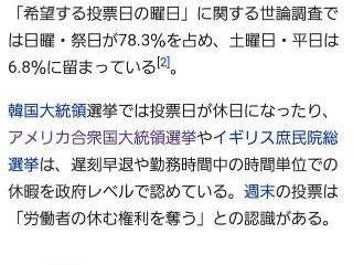 アメリカ大統領選挙ってなんで平日火曜投票なんてクソみたいな伝統を続けてるんだろうと思ったけど、クソなのはむしろ日本なのかもしれない。