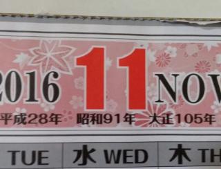 これさあ、夫の店(うちは自営だよ)のカレンダーなんだけどさ。昭和と大正併記してるの今頃気づいた。今年は昭和91年で大正105年なのか…