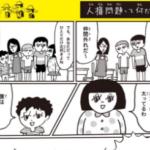 愛知県の人権週間啓発ポスターがとても良いです。 デザイン制作はTHISIS(NOT)MAGAZINE/LIVERARYの武部くん。マンガは大橋裕之さん。