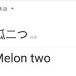 「Google翻訳の精度があがった」って言った奴、誰だよ。