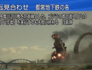 【速報】NHKでも作戦失敗のニュース出た #シンゴジ実況